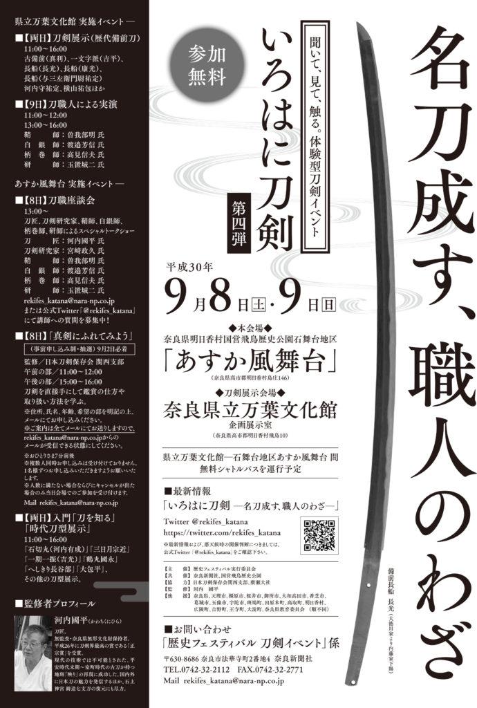 歴史フェス2018裏